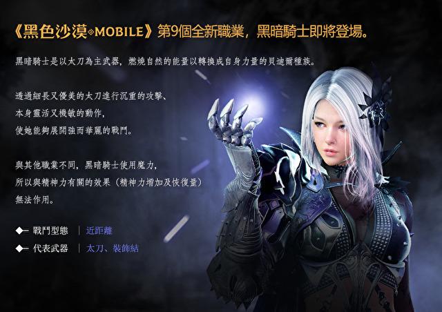 《黑色沙漠 MOBILE》全新職業「黑暗騎士」及全新伺服器「梅迪亞」登場