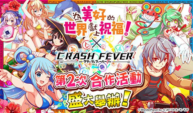 《Crash Fever》將與《為美好的世界獻上祝福!2》舉辦第 2 彈合作活動