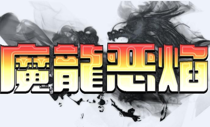 Web遊戲《魔龍惡焰》公開故事背景 介紹女神、魔怪大亂鬥、冰封戰場系統