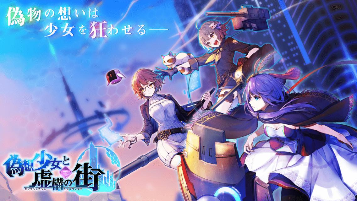 砍殺 RPG《偽想少女與虛構之街》預計 4 月 30 日於日本問世 事前登錄活動進行中